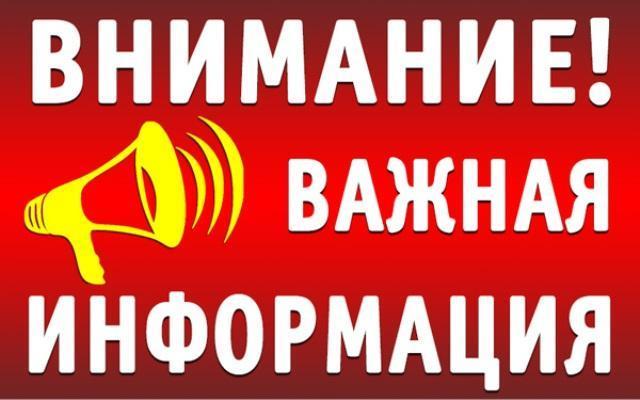 Информация для жителей Нукутского района