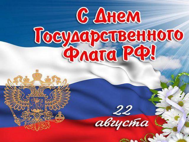 Днем государственного флага Российской Федерации!