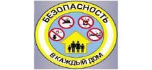 ОГБУ «Пожарно-спасательная служба Иркутской области» напоминает о безопасности детей в режиме самоизоляции