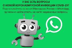Минздрав России запустил чат-бот для информирования населения о COVID-19