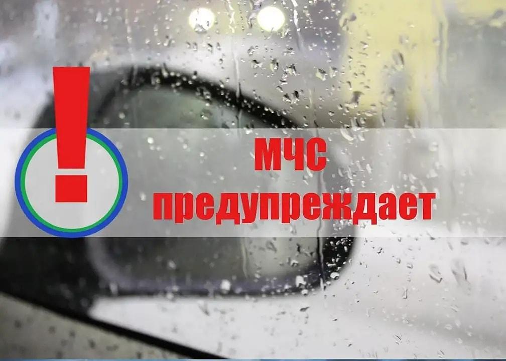 Внимание, МЧС предупреждает о неблагоприятных метеорологических явлениях погоды!