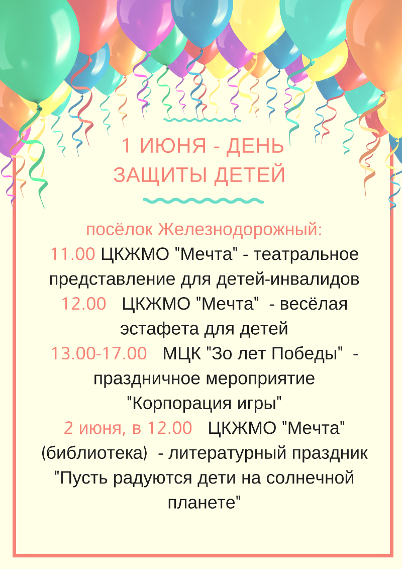 Праздничные мероприятия в Железнодорожном  1 июня