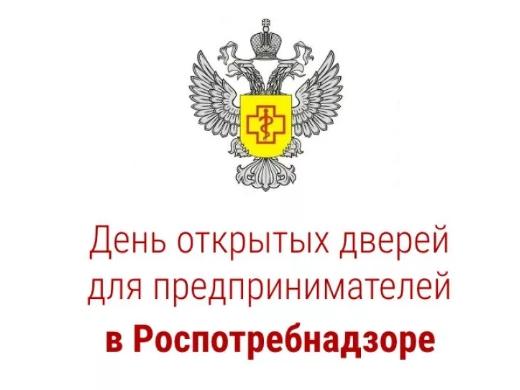 18 июня Управление Роспотребнадзора по Иркутской области проведет «День открытых дверей для предпринимателей» в дистанционном формате