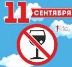 11 сентября во Всероссийский День Трезвости на территории Иркутской области запрещена розничная продажа алкогольной продукции