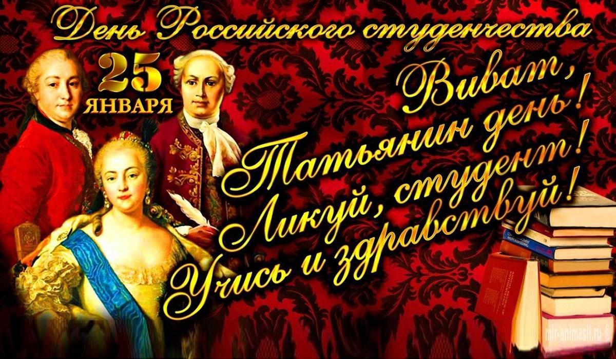 Уважаемые студенты и учащиеся! Поздравляем вас с Днем российского студенчества - Татьяниным днем!