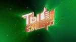 НТВ объявляет кастинг нового сезона Международного детского вокального конкурса «Ты супер!»