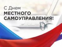 Уважаемые депутаты, муниципальные служащие, ветераны муниципальной службы и все работники органов местного самоуправления!