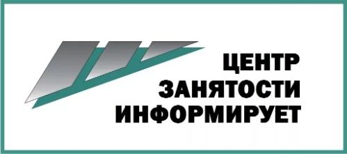 Уважаемые жители Качугского района! Центр занятости населения информирует!