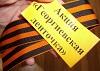 Более 160 тысяч георгиевских ленточек раздадут в Иркутской области