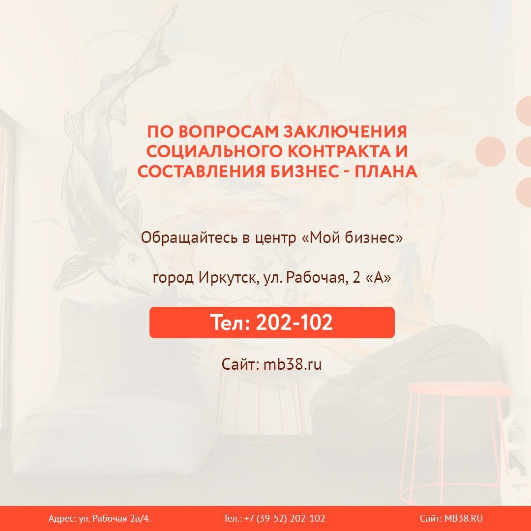 Получите деньги на открытие бизнеса с помощью социального контракта