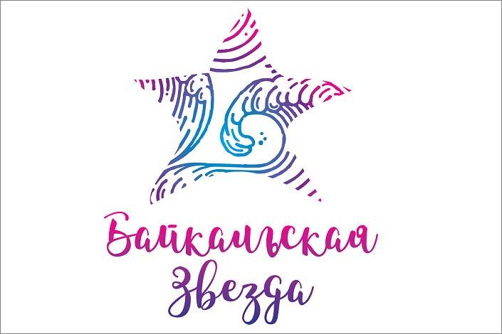 «Байкальская звезда – 2019»