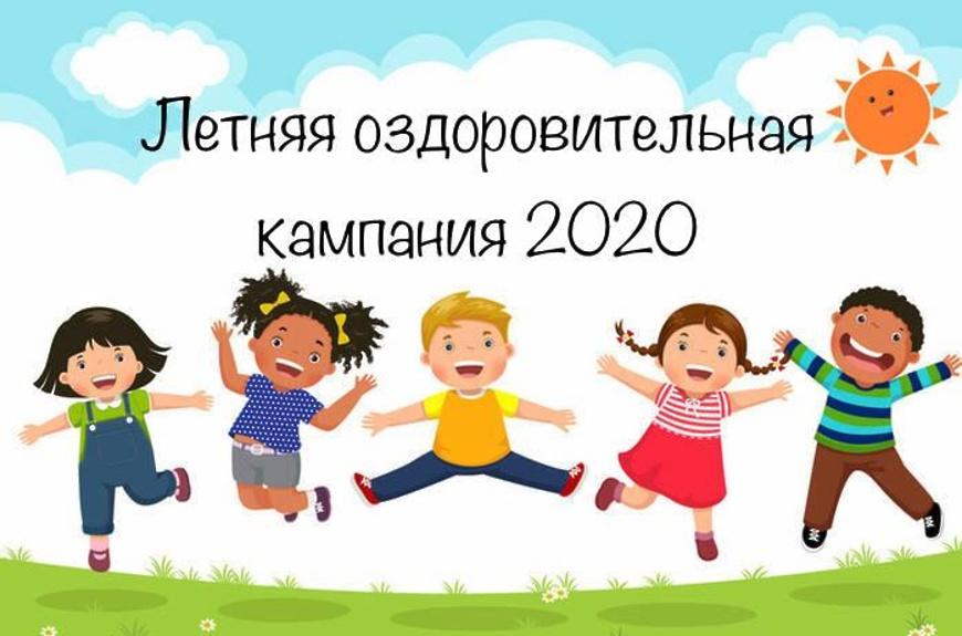 Уважаемые родители!  Открыта горячая линия по вопросам отдыха и оздоровления детей в период детской оздоровительной кампании 2020 года.