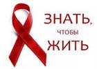 Здоровый образ жизни – против ВИЧ
