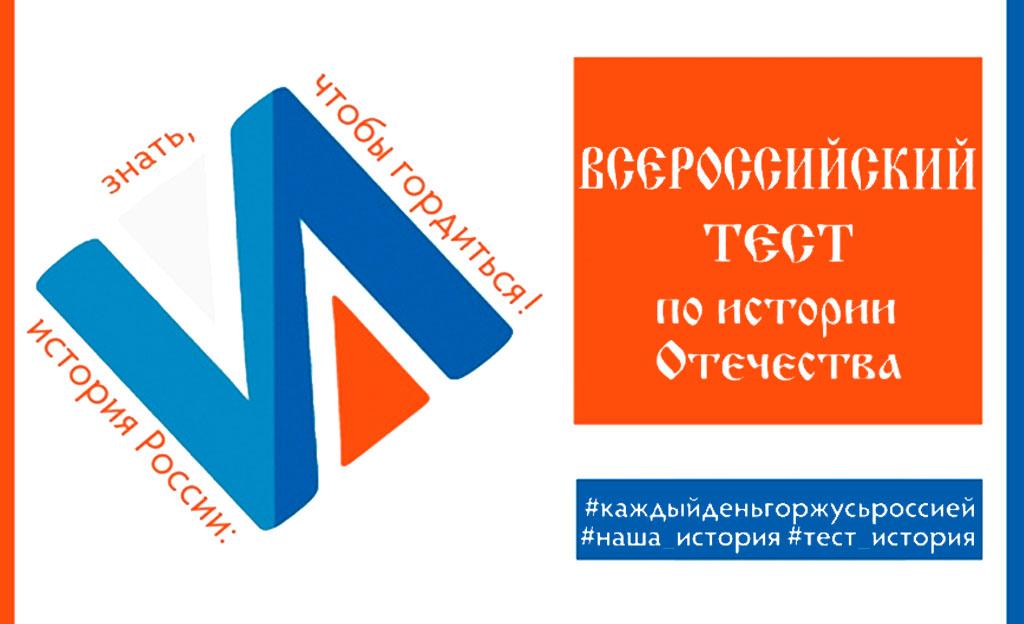 21 апреля прошло масштабное историческое тестирование «Каждый день горжусь Россией!»