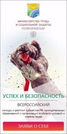 Всероссийский конкурс на лучшую организацию работ в области условий и охраны труда «Успех и безопасность 2016»