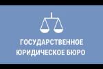 Государственное юридическое бюро по Иркутской области оказывает бесплатную юридическую помощь