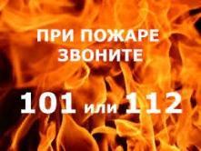 Оперативная информация по пожарам за выходные в Иркутской  области