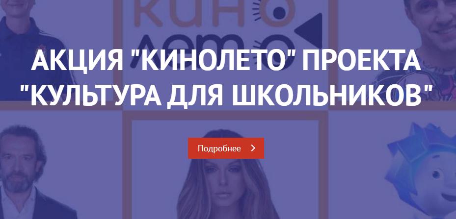 Министерство культуры Российской Федерации рассказало об акциях «Кинолето» и «Галерея литературных героев»