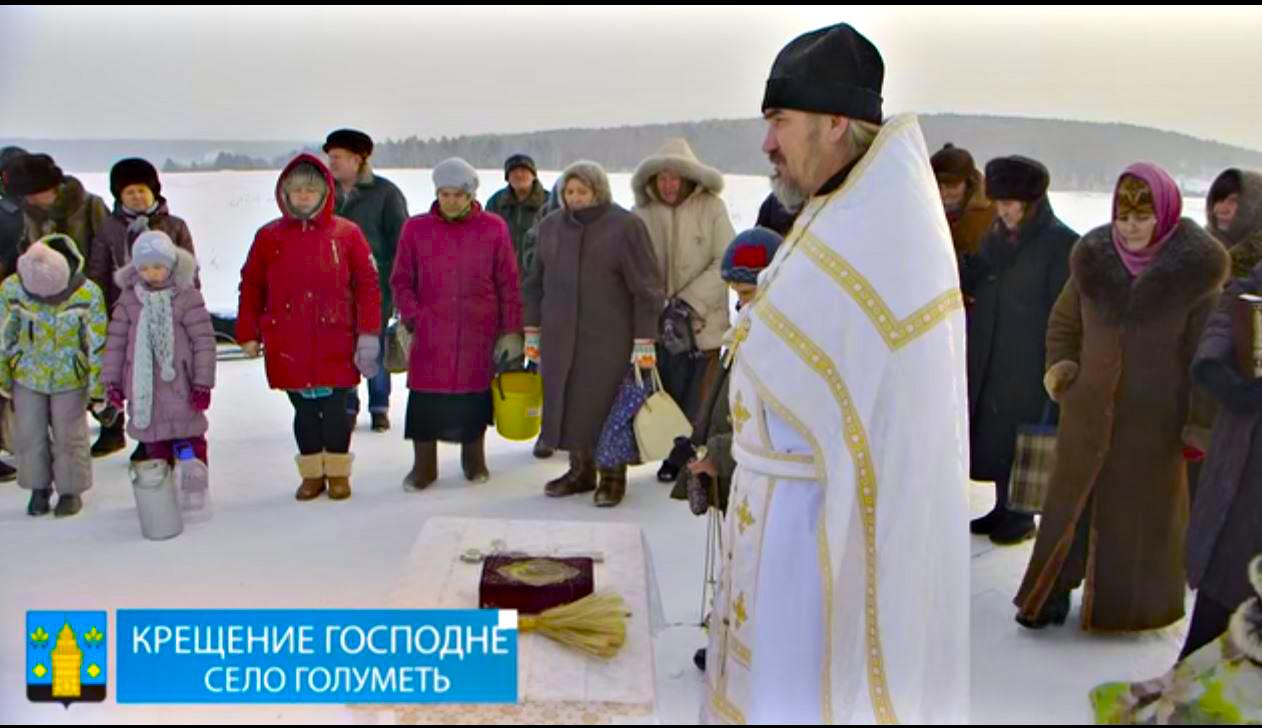 19.01.2016 Крещение в с. Голуметь