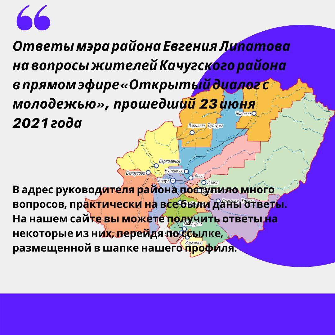 Ответы мэра района Евгения Липатова на вопросы жителей Качугского района в прямом эфире «Открытый диалог с молодежью», прошедшего 23 июня 2021 года