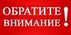 Режим самоизоляции в Иркутской области продлен до 12 апреля
