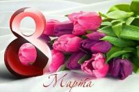 Поздравляем всех женщин Тулунской земли с первым весенним праздником - 8 Марта!