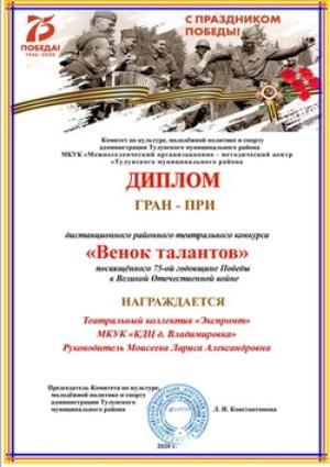 Театр Победы на Тулунской земле
