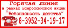 """Горячая линия в рамках Всероссийской акции """"Безопасность детства"""""""