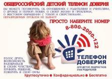 Вчера в нашей стране отмечался Международный день детского телефона доверия