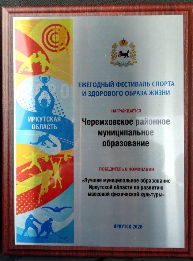 По итогам 2020 года Черемховский район стал лучшим муниципальным образованием Иркутской области по развитию массовой физической культуры