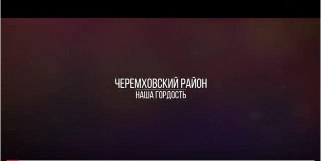 13.12.2015 Черемховский район - наша гордость