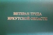 ПАМЯТКА О мерах социальной поддержки ветеранов труда Иркутской области