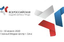 Всероссийская неделя охраны труда - 2021