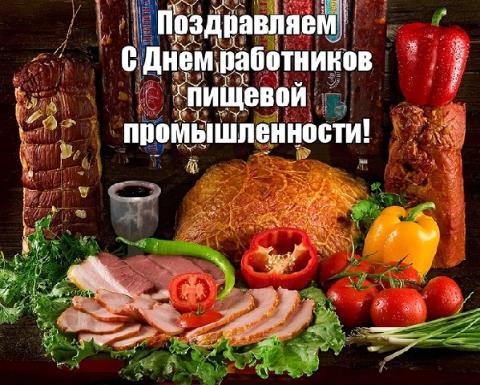 Поздравление с Днем работников пищевой промышленности