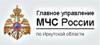 Центр управления в кризисных ситуациях ГУ МЧС России по Иркутской области