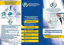 Буклет Электронный листок нетрудоспособности