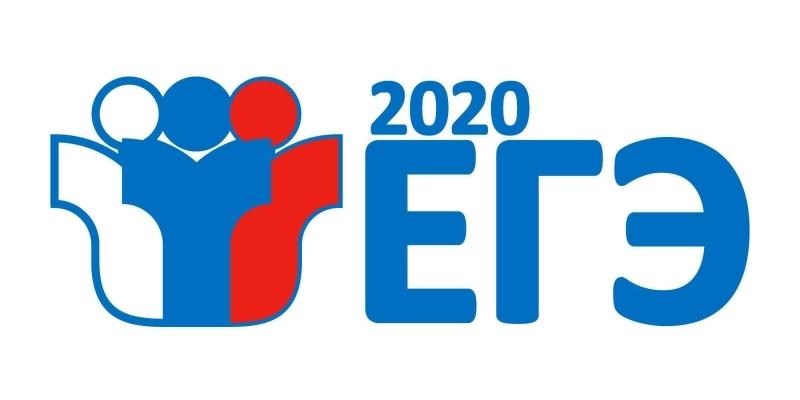 Утверждено расписание ЕГЭ-2020 и особенности его проведения в текущем году