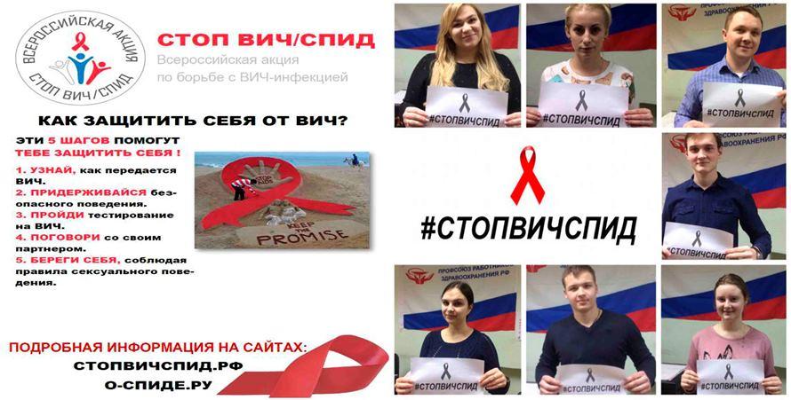Открыта горячая линия по профилактике ВИЧ