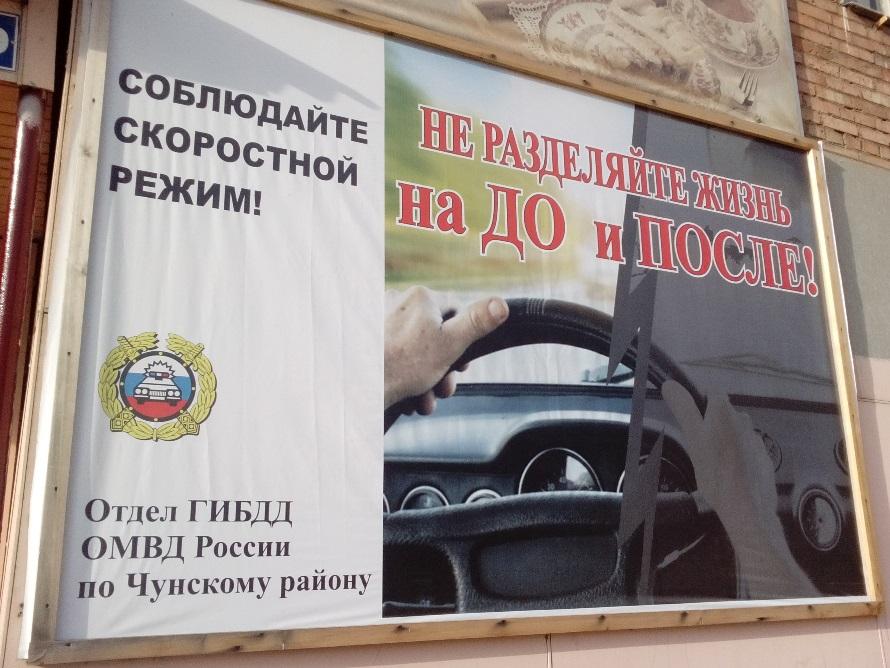 На улицах появилась социальная реклама ГИБДД