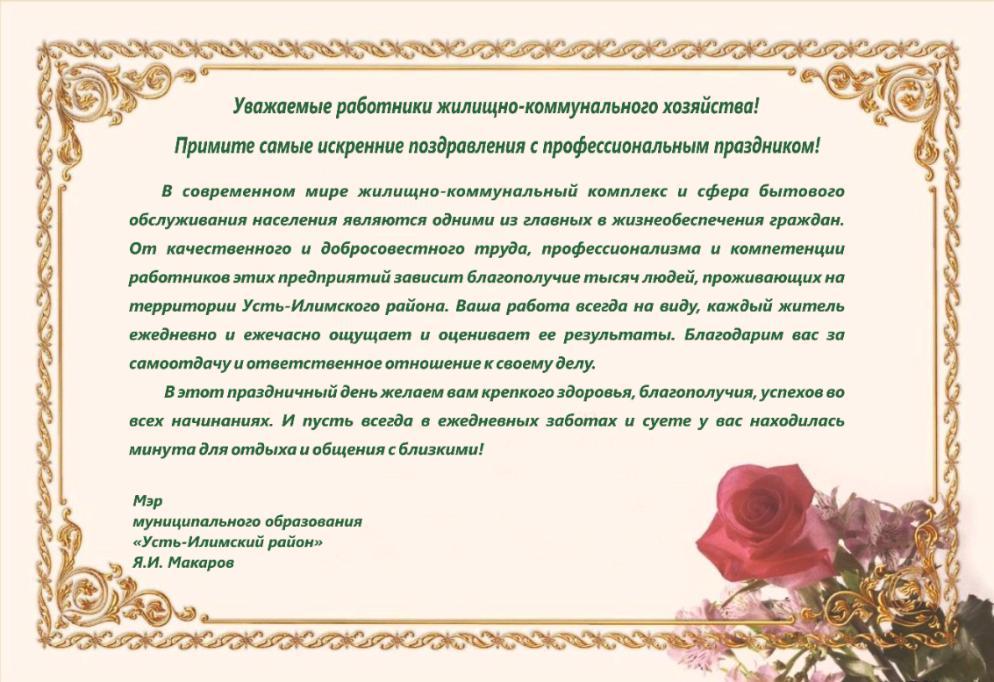 Поздрвляем с Днем работников бытового обслуживания населения и жилищно-коммунального хозяйства Росии!