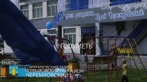 30.07.2018 Черемховскому району 92!