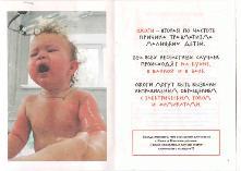 Профилактика ожогов у детей