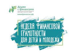 IV Всероссийская неделя финансовой грамотности для детей и молодежи