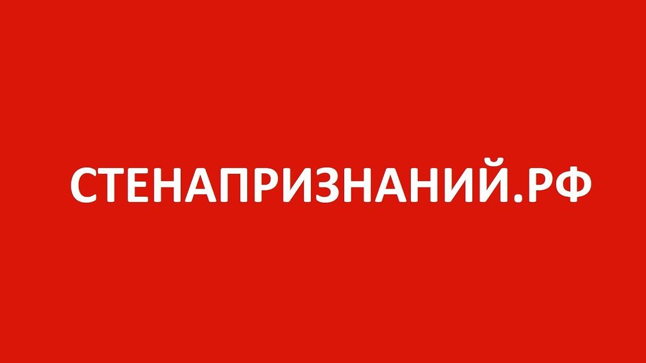 Стена признаний - СОЗИДАЙ РОССИЯ!