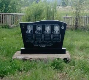 Парк памяти четырех Героев