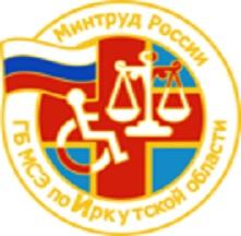 ФКУ «ГБ МСЭ по Иркутской области» Минтруда России