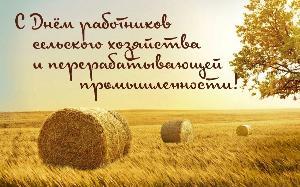 Уважаемые ветераны и работники сельского хозяйства и перерабатывающей промышленности, поздравляю вас с профессиональным праздником!!!