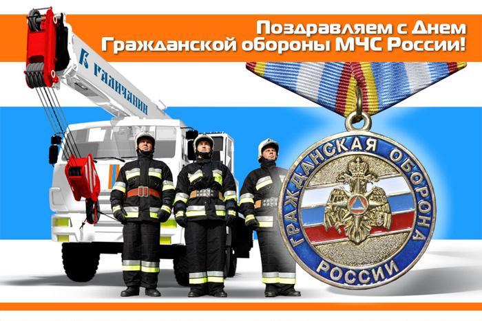 Поздравляем с Днем гражданской обороны МЧС России!
