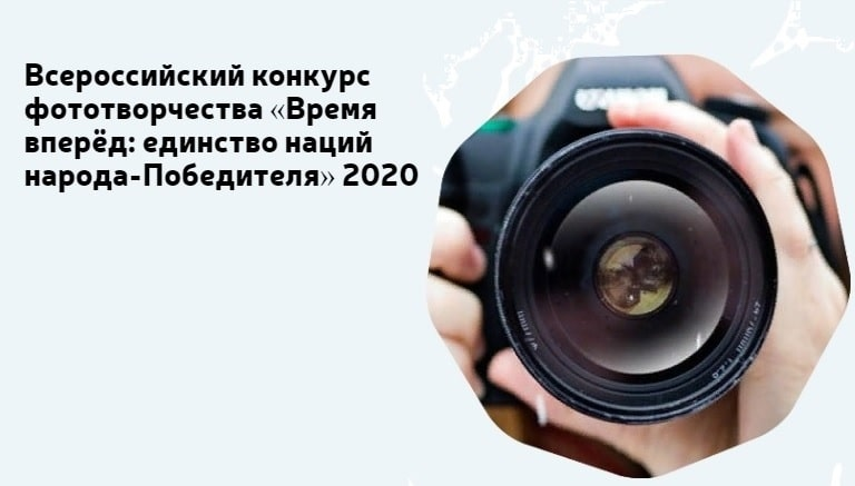 Всероссийский конкурс фототворчества «Время вперёд: единство наций народа-Победителя» 2020