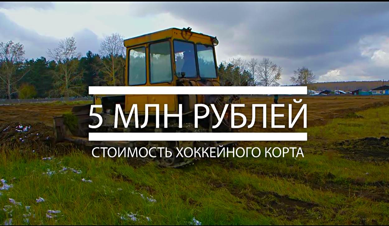 06.10.2016 Хоккейному корту быть!